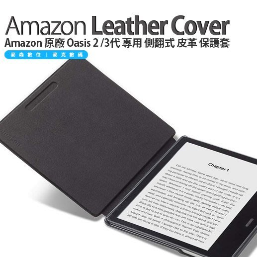 Amazon 原廠 Kindle Oasis  3代 / 2代 專用 側翻式 皮革 保護套 現貨 含稅