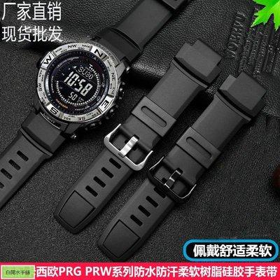 適配卡西鷗PRG-200/250/500 PRW-2500/3500/5100男樹脂硅膠手表帶-白開水