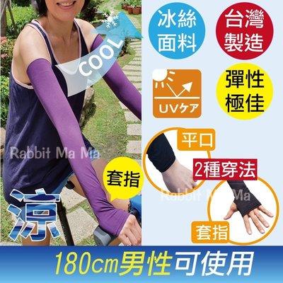 台灣製.涼感魔術手袖男女適用防曬袖套-套指款 906抗UV 紫外線防護運動袖套/手套/涼感手蓋袖套 兔子媽媽