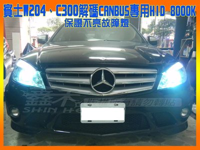 鑫禾HID 賓士benz W203 W204 W211 W212 W220 W221專用解碼不亮故障燈大燈霧燈HID