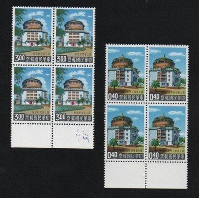 【萬龍】(72)(特11)國立台灣科學館郵票2全四方連(專11)