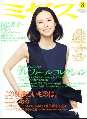 紅蘿蔔工作坊/日本婦女雜誌 ~ ミセス NO.704 (2013/8月) 9J