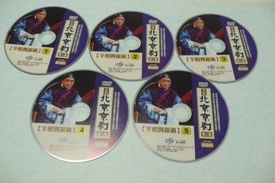 紫色小館77-5-----正宗北京京劇2{宰相劉羅鍋1.2.3.4.5.鎖麟囊1.2.3.4}