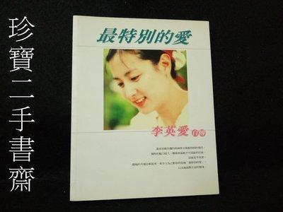 【珍寶二手書齋3B4】《最特別的愛》ISBN:9571023566│尖端│李英愛著