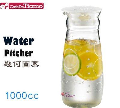 【ROSE 玫瑰咖啡館】Tiamo 耐熱玻璃水壺 冷水壺 1000ml -白色幾何圖案 款