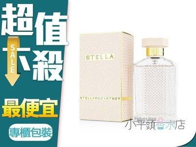 《小平頭香水店》史蒂娜 Stella ...