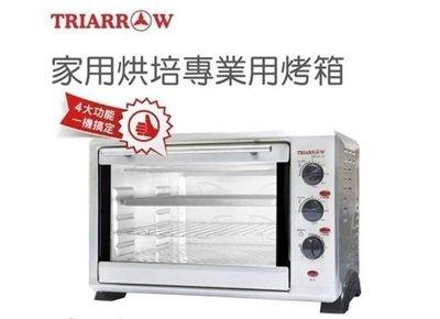 三箭牌  45L家用烘培專業用烤箱CKFL6-12 另售烘王A+烤箱(HW-9988)
