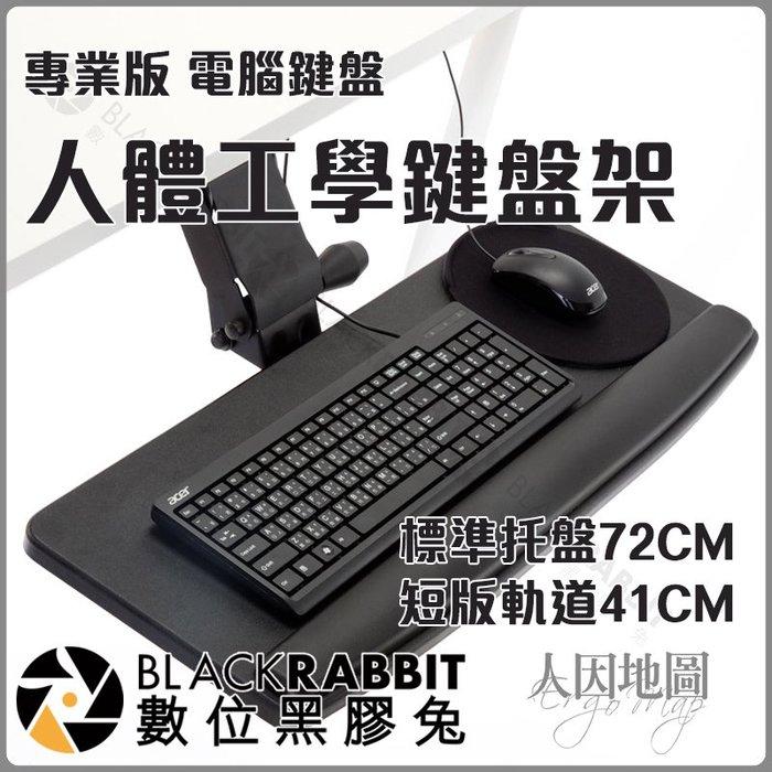 數位黑膠兔【 人因地圖 專業版 電腦鍵盤 人體工學 鍵盤架 款式-02AB 】 滑鼠架 滑鼠墊 輕鬆收納 抽屜 止滑墊