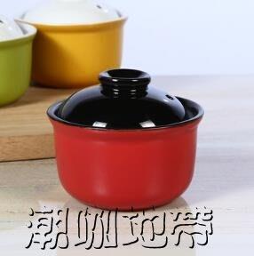 (免運)陶瓷燉盅煲湯燕窩帶蓋迷你彩色家用燉盅蒸蛋耐高溫陶瓷湯盅調味罐【莉芙小鋪】