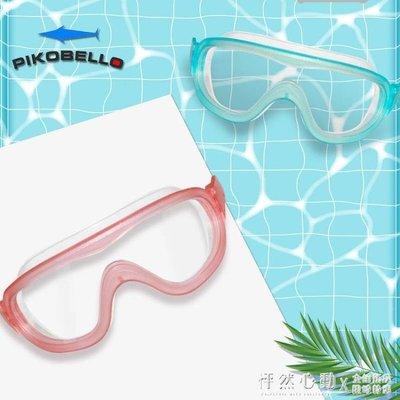 兒童泳鏡女童大框防霧高清防水寶寶專業游泳鏡裝備男童潛水護目鏡 有禮物送唷