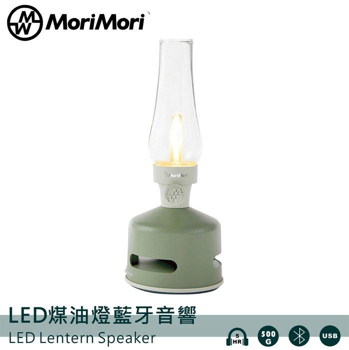 送禮自用👍MoriMori LED煤油燈藍牙音響-淺綠色 (喇叭/音樂/夜燈/LED燈/露營燈/禮品/禮物/實用)