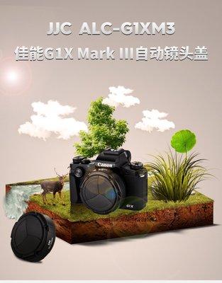 全新 (促銷)JJC 佳能G1XM3自動鏡頭蓋 G1X三代鏡頭保護蓋PowerShot G1X Mark III