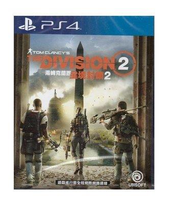 {全新現貨} PS4 中文版 湯姆克蘭西 全境封鎖2(附下載卡)
