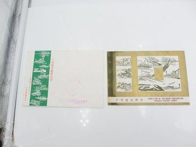 (小蔡二手挖寶網) 早期 十項建設郵票信封 民國六十九年 無蓋章 商品如圖 100元起標 無底價