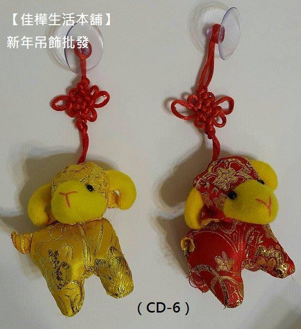 【佳樺生活本舖】布偶中國結羊年吊飾(CD-6)羊年布偶吊飾 可愛布偶羊吊飾贈禮 /新年掛飾/春節吊飾擺飾批發