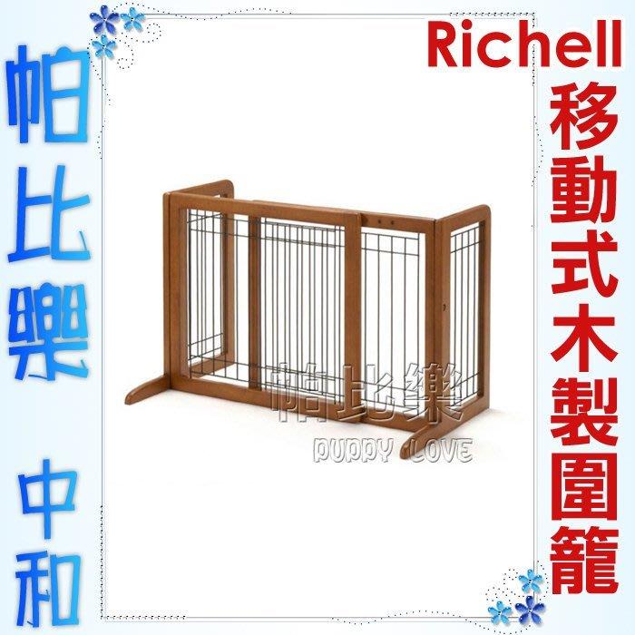 帕比樂-Richell ‧6641小型犬用移動木圍籠 有現貨【一般版#411】適合臘腸、柯基腿部較短的狗狗免鑽洞輕鬆裝組