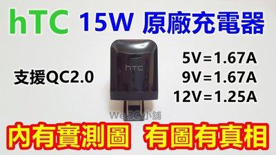 【內有實測圖】hTC 15W 原廠充電器 QC2.0 快充 Rapid Charger 2.0 TC P1000