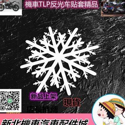TLP镂空车贴 雪花结晶冰晶浪漫snow flake笔记本行前挡风玻璃车贴
