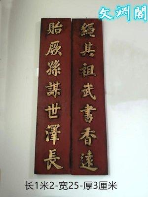 中華民國 瓷器 舊藏民俗老木雕鎏金對聯《中堂對聯》古玩古董明清老木雕老物件老R1155