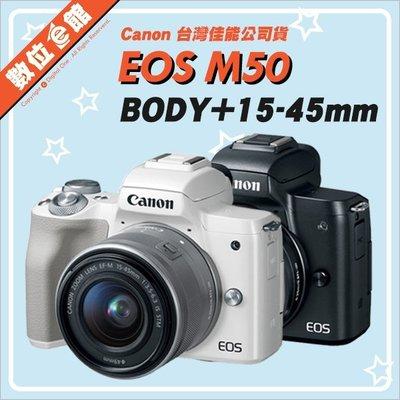 【私訊有優惠【佳能台灣公司貨【8月註冊禮】數位e館 Canon EOS M50 15-45mm KIT 微單眼