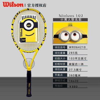 網球拍順豐秒發威爾勝Wilson Ultra錦織圭網球拍單人專業拍小黃人聯名款