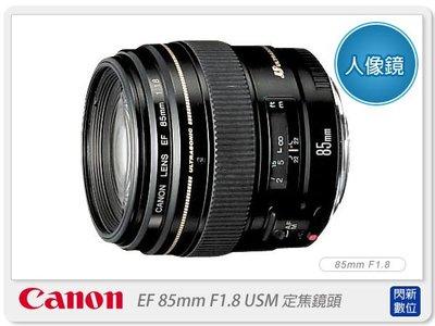 ☆閃新☆Canon EF 85mm F1.8 USM 鏡頭(85 1.8;公司貨)