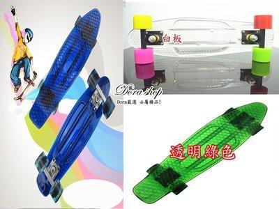 ☆DORA☆銷售第一代步神器!透明小魚板 penny 交通板 刷街板 滑板 蛇板 直排輪