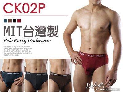[ eShop] 台灣製 雲彩紗 高機能 超彈性 吸濕排汗 男三角內褲【CK-02】