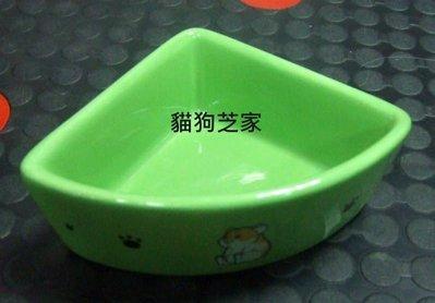 **貓狗芝家** 小動物專用''陶瓷三角食皿'' ..消費滿1500免運