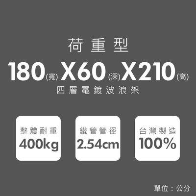 鐵架【荷重型 180x60x210cm 電鍍四層架】整體耐重400kg【架式館】波浪架/鐵力士架/層架/組合架/鐵架衣櫥