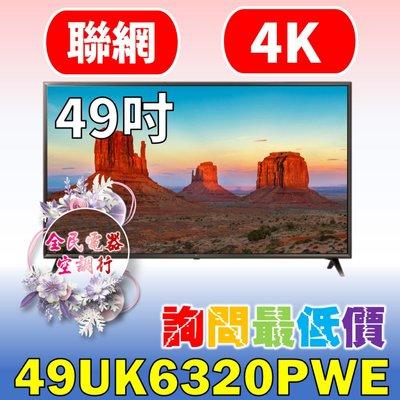 ☎詢問最低價☎49UK6320PWE 另 OLED65C8PWA 65SK8000PWA 49UK7500PWA全民電器