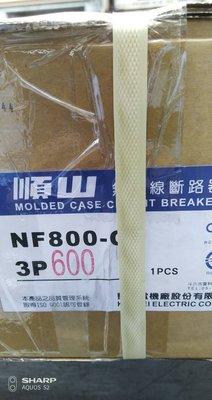 順山牌NF800之3P600A