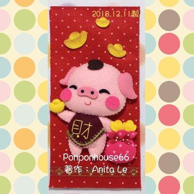 Ponponhouse66 最新 豬年 紅包袋 長版 直式 立體主圖 訂製品 送財小豬