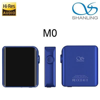 【音樂趨勢】SHANLING山靈 M0無損音樂播放器-藍色(現貨)