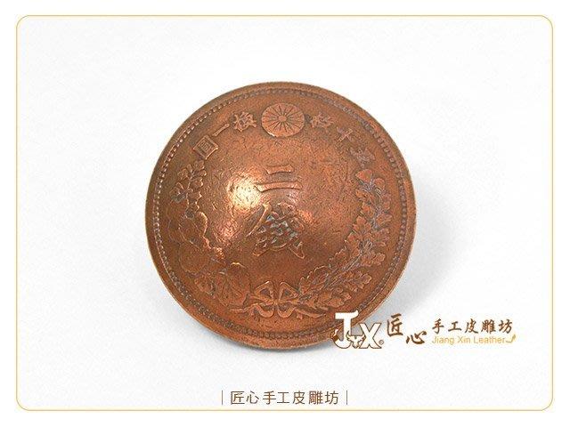 ☆ 匠心手工皮雕坊 ☆ Craft裝飾釦-龍二錢銅貨(QC-1170-10) /真幣 皮革 拼布