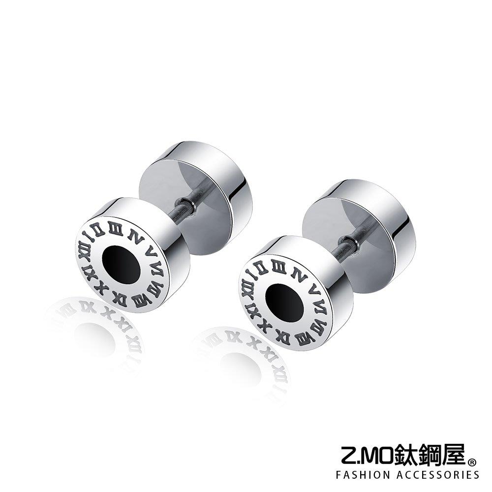 Z.MO鈦鋼屋 白鋼耳環 羅馬數字耳環 啞鈴造型 型男風格 優質白鋼抗過敏 單個價【EKS540】