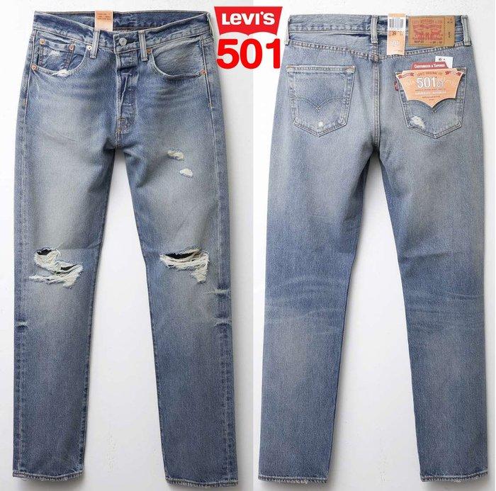 【超搶手】全新正品 USA 美國限定 Levis 501 0068 CT Jean 破洞 破壞 刷白 刷紋淺藍 牛仔褲