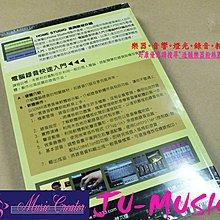 造韻樂器音響- JU-MUSIC - 電腦錄音快速入門 Cakewalk Sonar 錄音介面 麥克風 功能介紹