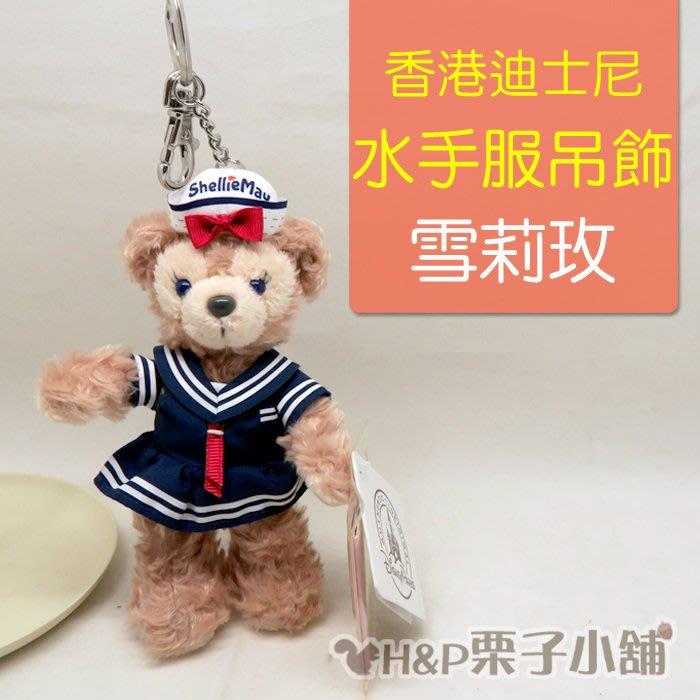 現貨 ShellieMay 雪莉玫 水手服 吊飾 鑰匙圈 包包吊飾 香港迪士尼 生日禮物 交換禮物[H&P栗子小舖]