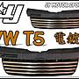 ╣小傑車燈精品╠全新 福斯 VW T5  05 06 0...