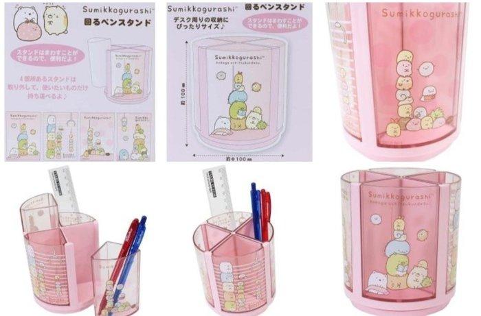 牛牛ㄉ媽*日本進口正版商品㊣角落生物筆筒 Sumikko Gurashi 角落生物小夥伴桌上型旋轉四格可拆收納筆架 夾娃娃款