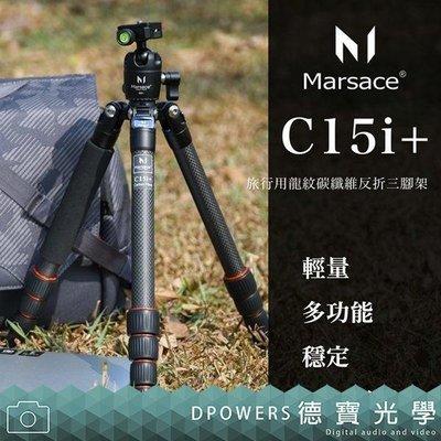 [德寶高雄]  Marsace 馬小路 C15i + 旅行用龍紋碳纖維反折三腳架套組 專業推薦碳纖維三腳架 微型單眼