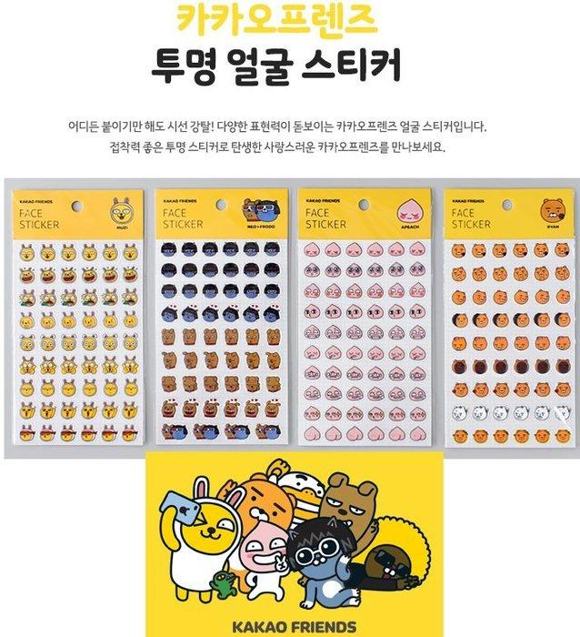 【現貨+預購】韓國KAKAO FRIENDS卡卡歐可愛頭像版透明貼紙-APEACH、RYAN~