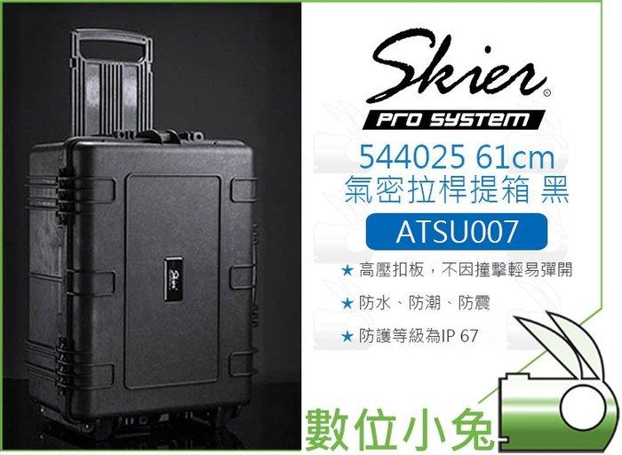 數位小兔【Skier ATSU007 544025 61cm氣密拉桿提箱 黑】附泡棉 拉桿箱 手提箱 氣密箱 防震 防潮