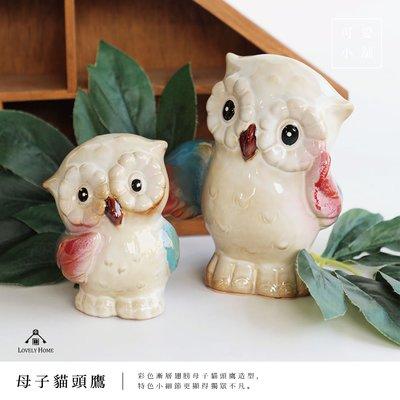 ( 台中 可愛小舖 )日式鄉村 母子 一套 漸層翅膀 貓頭鷹 陶瓷 居家 店面 營業 擺飾