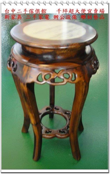 樂居二手家具 LG-A10*雞翅木花架 花瓶架*實木展示架 電話架 仿古家具 展示櫃 雕刻藝品 便宜家二手傢俱賣場