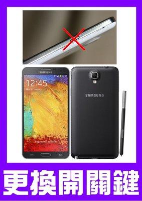 Samsung NOTE3 N9005 N900U 卡鍵 無法開機開機鍵凹陷 更換開關機鍵電源鍵 鍾樺通訊 楠梓店