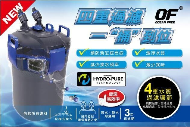 A。。。青島水族。。。新加坡Hydra艾潔(艾洁)-圓桶過濾器 淨水科技 鈦碳纖維 電解媒 圓筒 淨水器==1800型