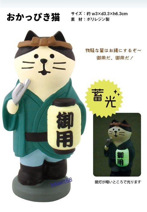 日本Decole concombre加藤真治2020年中秋月圓月見御用貓人偶配件組 (7月新到貨   )
