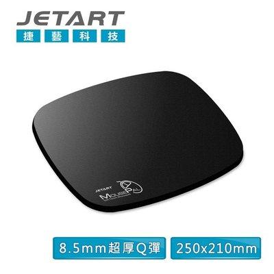 含稅有發票【電子超商】JetArt 捷藝 MousePal MP1280 厚切9mm超彈力底層 舒壓滑鼠墊
